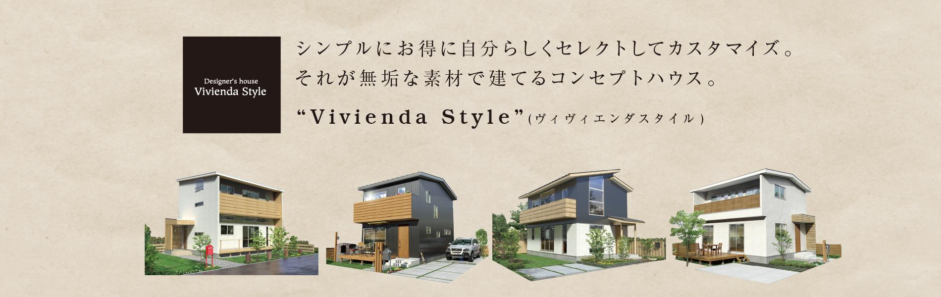群馬県注文住宅ならデザイナーズハウス、ヴィヴィエンダスタイル(Vivienda Style)